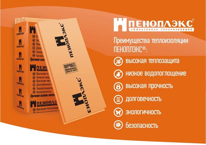 Среди теплоизоляционных материалов по качеству теплопроводности занимает первенство пеноплекс