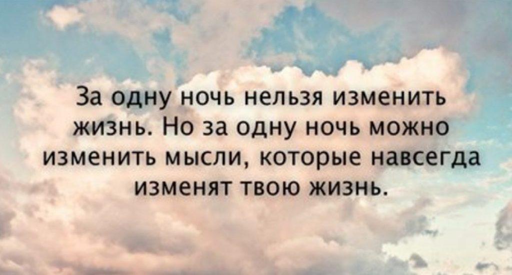 Мудрые мысли о нашей жизни. Эти слова могут изменить жизнь