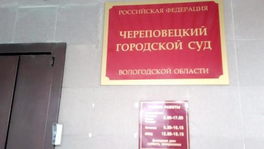 В Череповце предпринимателя осудили за подделку документов на перевозку пассажиров