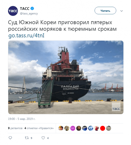 Южнокорейский суд вынес приговор в отношении пятерых российских моряков.