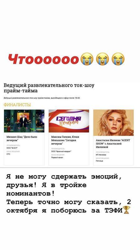 Настя Ивлеева вместе с Максимом Галкиным и Михаилом Шацем поборется за ТЭФИ
